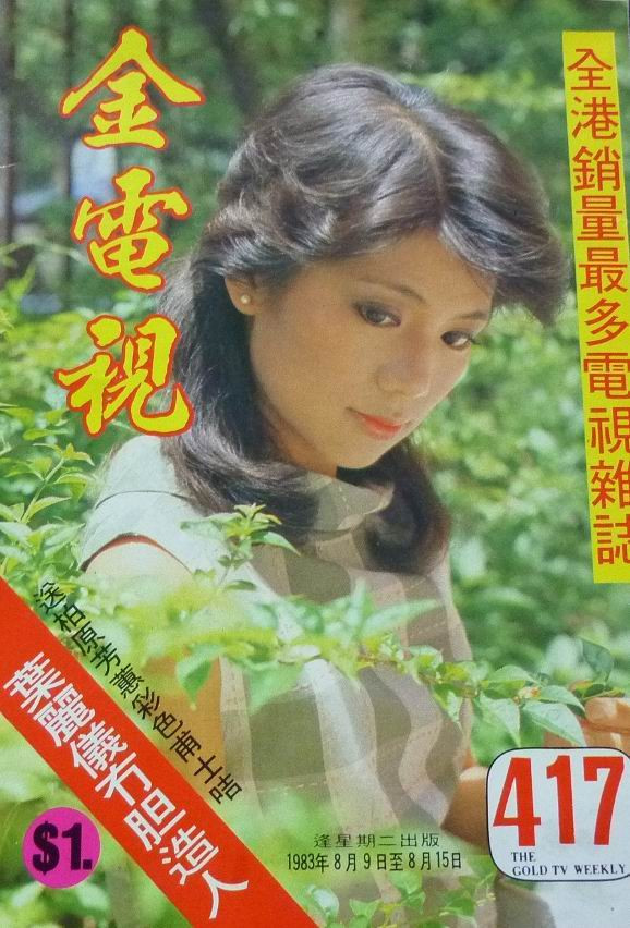 19830809 gold tv weekly01