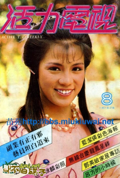 19841121 active tv weekly