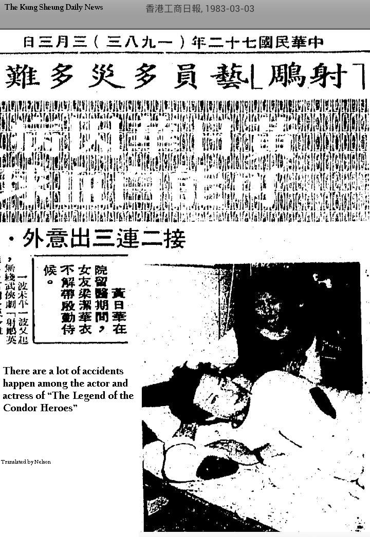 19830303a The Kung Sheung Daily News