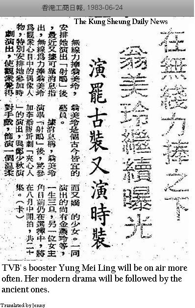 19830624 The Kung Sheung Daily News
