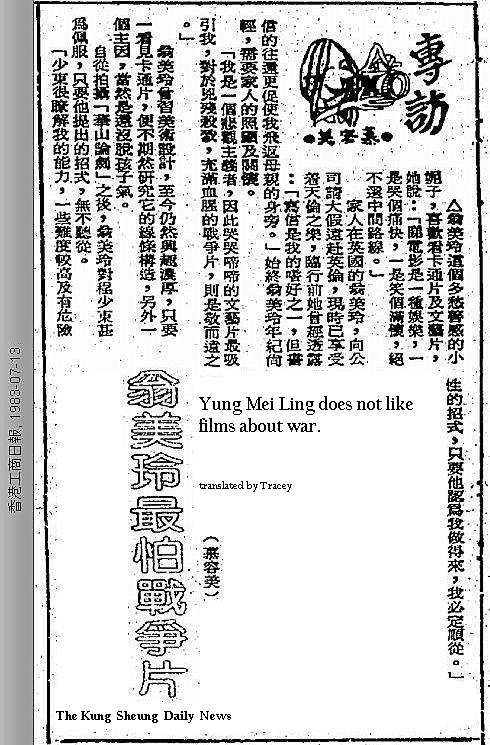 19830713 The Kung Sheung Daily News