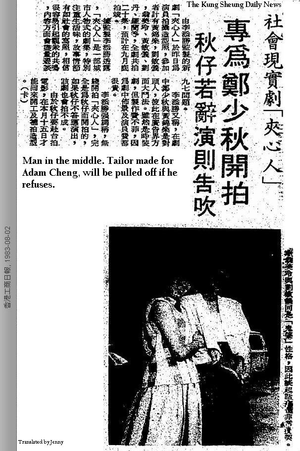 19830802 The Kung Sheung Daily News