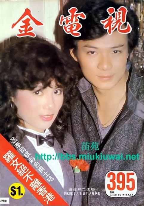 19830308 gold tv weekly01