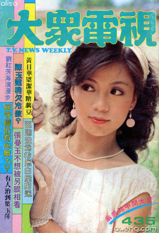 19830827 tv news weekly01