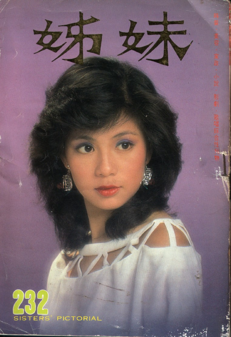 19831100 sister pictorial 232