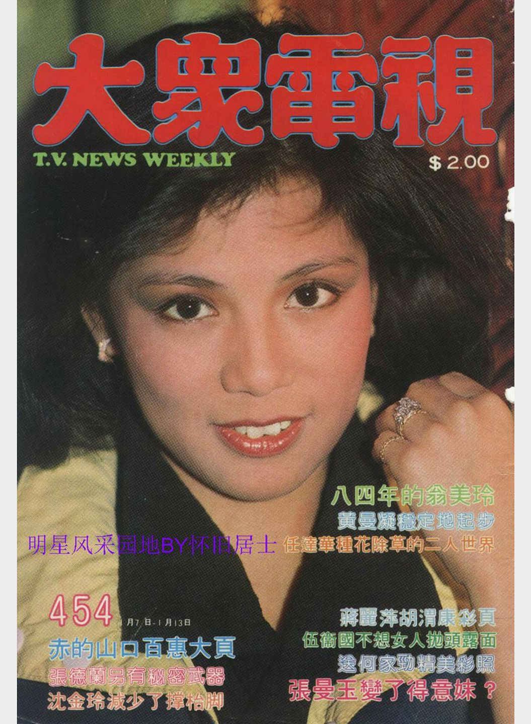 19840701 TV news weekly